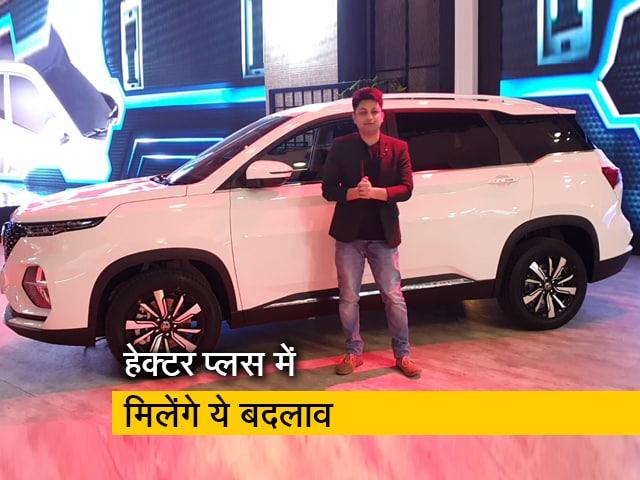 Videos : MG Motor ने पेश किया हेक्टर का नया मॉडल