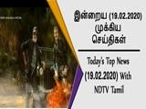 "Video : ""Man vs Wildல் சூப்பர்ஸ்டார் ரஜினி..! - தெறி அப்டேட்!!""-19.02.2020 முக்கிய செய்திகள்"