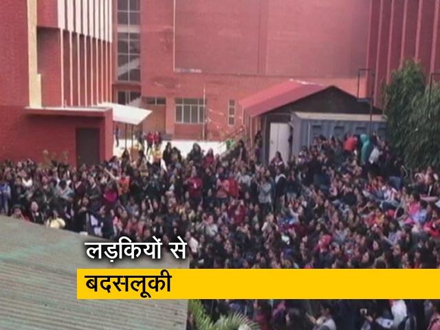 Videos : सिटी सेंटर: दिल्ली के गार्गी कॉलेज में छात्राओं के साथ अभद्रता
