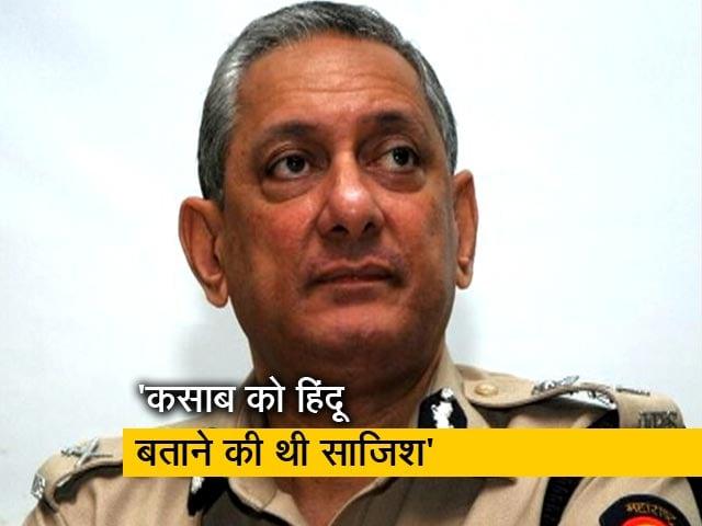 Video : 26/11 हमले को हिंदू आतंकवाद बताना चाहता था पाकिस्तान: पूर्व मुंबई पुलिस कमिश्नर