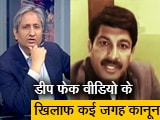 Video : रवीश कुमार का प्राइम टाइम: क्या है फेक न्यूज का नया सरगना डीप फेक वीडियो?