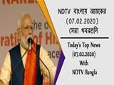 Video : NDTV বাংলায় আজকের (07.02.2020) সেরা খবরগুলি