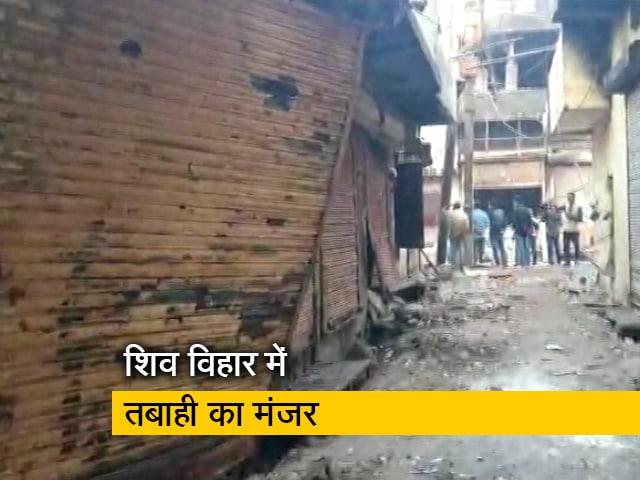 Videos : दिल्ली हिंसा: शिव विहार में तबाही का मंजर, कई मकान और दुकान जले