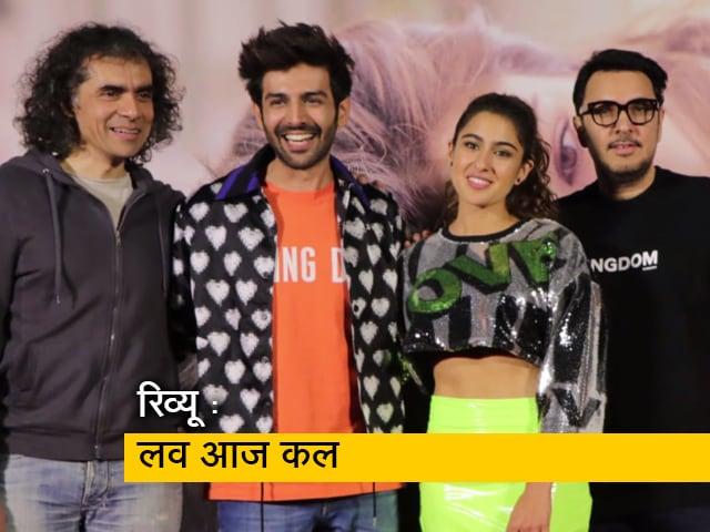 Videos : Love Aaj Kal Movie Review: जानें कैसी है Sara Ali Khan और Kartik Aaryan की फिल्म