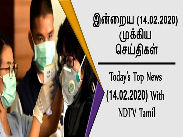 """Video : """"TN Budget: மக்களுக்கு என்ன பயன்; முக்கிய அறிவிப்புகள் என்ன?""""-14.02.2020 முக்கிய செய்திகள்"""