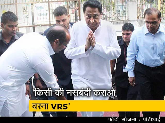 Videos : Madhya Pradesh सरकार का अजीबोगरीब फरमान- किसी की नसबंदी कराओ वरना...