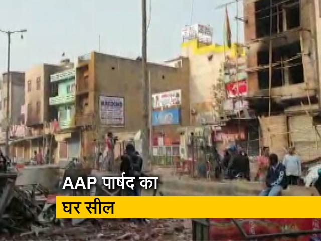 Videos : दिल्ली हिंसा मामले में ताहिर हुसैन का घर सील