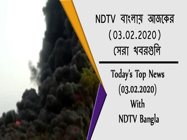 Video : NDTV বাংলায় আজকের (03.02.2020) সেরা খবরগুলি