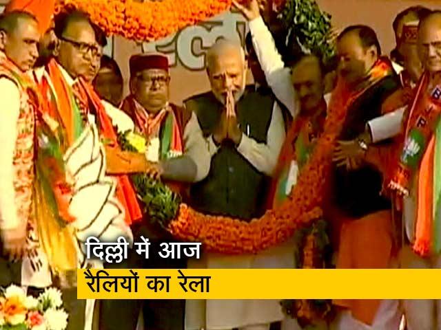 Videos : Delhi Election 2020: दिल्ली में आज सभी राजनीतिक पार्टियां कर रही हैं चुनावी रैलियां