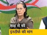 Video : दिल्ली हिंसा पर सोनिया गांधी ने पूछा, कहां थे गृह मंत्री अमित शाह