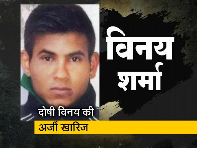 Video : निर्भया मामले में दोषी विनय शर्मा को पटियाला हाउस कोर्ट से झटका