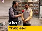 Video : दिल्ली पुलिस को 3 दिन में की गई थीं 3500 कॉल