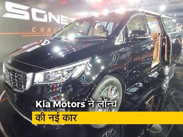 Videos : Auto Expo 2020 में Kia Motors India ने पेश की Kia Premium MPV