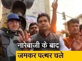 Video : CAA समर्थक और विरोधी भिड़े: क्या कपिल मिश्रा के पहुंचने के बाद तनाव बढ़ा?