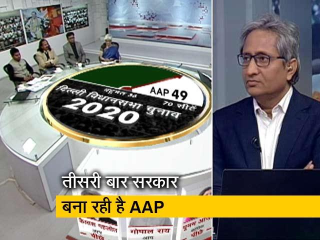 Videos : Delhi Election Results 2020: अभी भी आम आदमी पार्टी वाकई आम आदमी पार्टी है