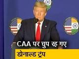 Videos : अमेरिकी राष्ट्रपति डोनाल्ड ट्रंप ने कहा,