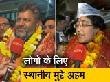 Video: पक्ष-विपक्ष: दिल्ली चुनाव में कालकाजी विधानसभा सीट पर स्थानीय मुद्दे अहम