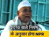 Video : नीतीश कुमार का ऐलान, बिहार में नहीं लागू होगा NRC