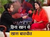 Video : Hina Khan: Hacked की शूटिंग के दौरान रो पड़ी थीं हिना, इन्हें बताया Bigg Boss फाइनलिस्ट