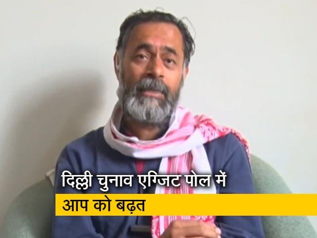 Videos : दिल्ली चुनाव में AAP का पलड़ा शुरू से था भारी: योगेंद्र यादव