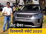 Video : Land Rover Discovery Sport 2020 हुई लॉन्च, शुरुआती क़ीमत 57.06 लाख रुपये