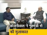 Video : अरविंद केजरीवाल ने गृहमंत्री अमित शाह से की मुलाकात, कहा- दिल्ली के विकास को लेकर दोनों नेता सहमत