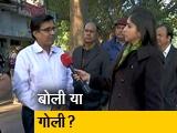 Video: पक्ष विपक्ष: दिल्ली के दंगल में बोली या गोली?