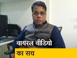 Video : क्या रवीश कुमार ने गोली चलाने वाले शाहरुख को अनुराग मिश्रा कहा है?