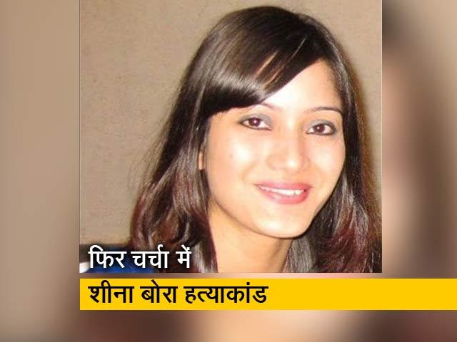 Videos : शीना बोरा हत्याकांड को लेकर राकेश मारिया ने किया खुलासा, देवेन भारती ने छिपाई थी जानकारी