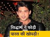 Video : Bigg Boss 13: Sidharth Shukla ने फोड़ी Paras Chhabra की खोपड़ी…