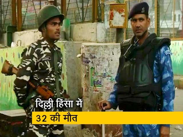 Videos : दिल्ली हिंसा में बढ़ा मौत का आंकड़ा, अब तक गई 32 की जान