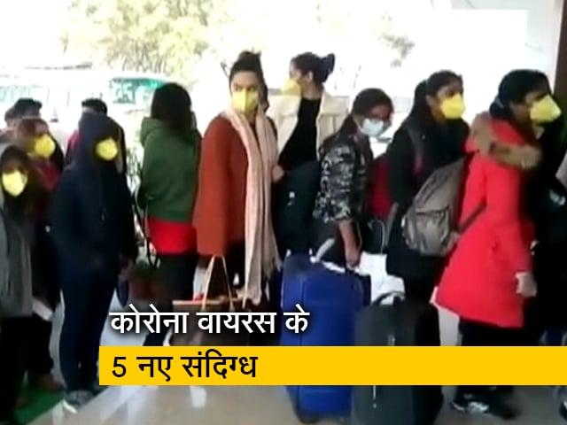 Videos : दिल्ली: RML अस्पताल में कोरोना वायरस के 5 नए संदिग्ध हुए भर्ती