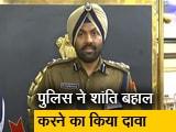 Video : दिल्ली पुलिस ने कहा- ताजा हिंसा नहीं हुई है, लेकिन तनाव अब भी है