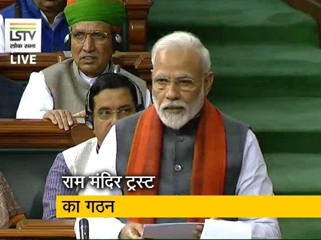 Video : PM मोदी ने संसद में किया राम जन्मभूमि मंदिर के ट्रस्ट का ऐलान