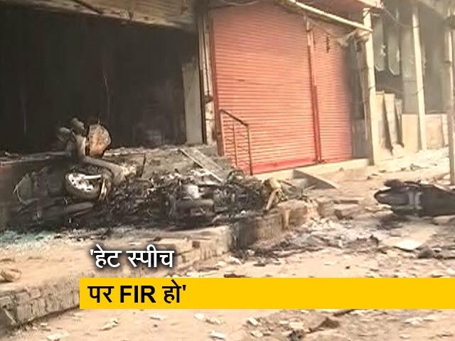 Videos : दिल्ली हिंसा पर सरकार के रुख से हाईकोर्ट नाराज