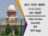 Video : NDTV বাংলায় আজকের (14.02.2020) সেরা খবরগুলি