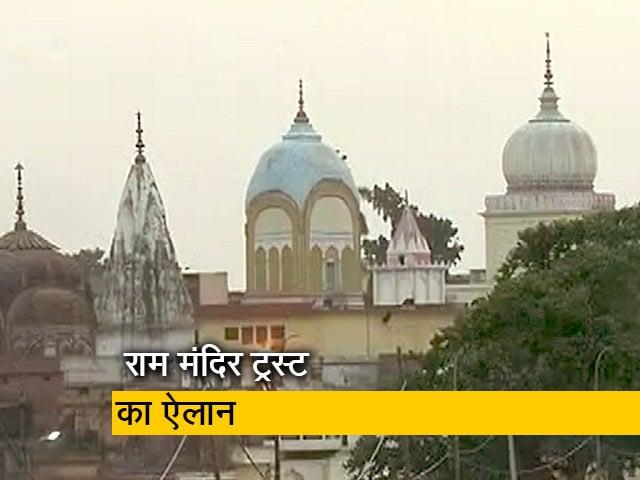 Videos : दिल्ली के ग्रेटर कैलाश में होगा राम मंदिर ट्रस्ट का कार्यालय