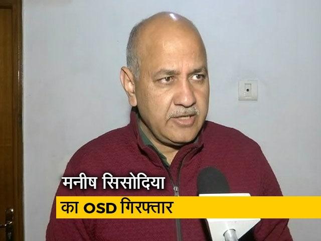 Videos : डिप्टी CM के OSD को रिश्वत लेते हुए CBI ने किया गिरफ्तार