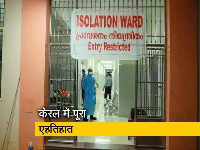 Videos : भारत में कोरोना वायरस का तीसरा मामला आया सामने