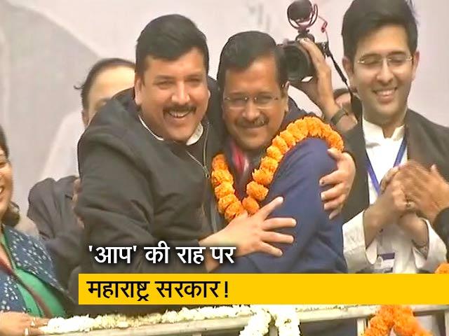 Videos : दिल्ली के बाद महाराष्ट्र में भी मुफ्त हो सकती है 100 यूनिट बिजली,सरकार कर रही है विचार