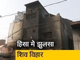 Video : दिल्ली हिंसा में बुरी तरह झुलस गया 'शिव विहार'