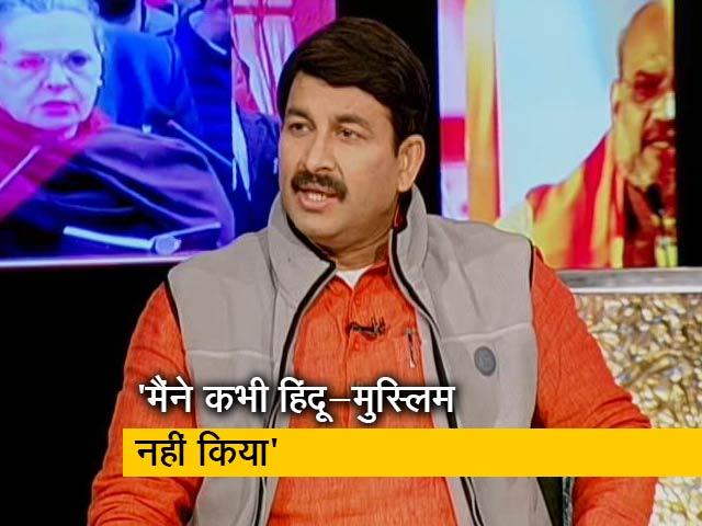 Videos : बीजेपी की राजनीति भेदभाव की नहीं: मनोज तिवारी