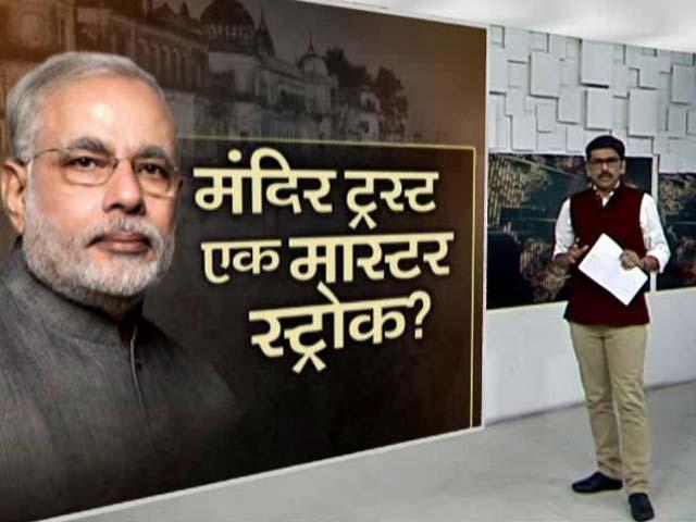 Videos : खबरों की खबर: दिल्ली चुनाव के बीच राम मंदिर ट्रस्ट का ऐलान, क्या एक मास्टर स्ट्रोक?