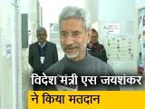 Video : एस जयशंकर ने डाला वोट, दिल्ली की जनता से की मतदान की अपील