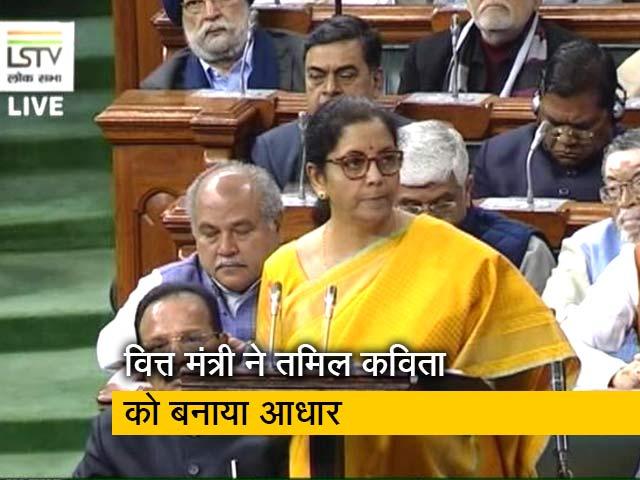 Video: पीएम मोदी के नेतृत्व में सभी क्षेत्रों में विकास कर रहा है देश: वित्त मंत्री