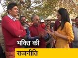 Video : पक्ष-विपक्ष: BJP की रामभक्ति V/S AAP की हनुमानभक्ति