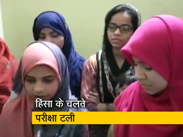 Videos : दिल्ली हिंसा: 29 फरवरी तक CBSE परीक्षाएं रद्द