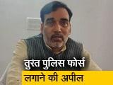 Video : दिल्ली हिंसा : गोपाल राय ने प्रशासन पर लगाए आरोप
