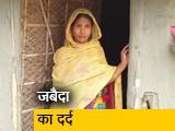 Video : असम की जबेदा की कहानी, अपने ही देश में पराया साबित