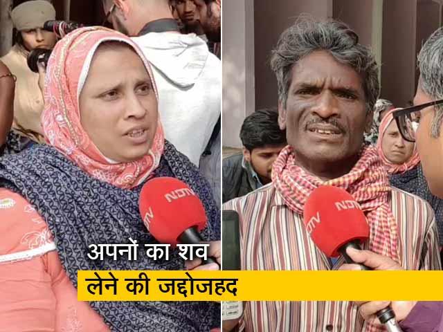 Videos : दिल्ली हिंसा में मारे गये लोगों के परिजनों को पोस्टमार्टम के लिए करना पड़ रहा है इंतजार